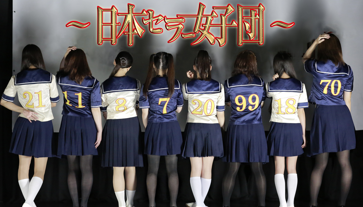 日本セーラー女子団