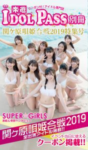 TOPICS:SUPER☆GiRLS